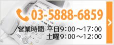 お電話でのお問合わせ03-5888-6859